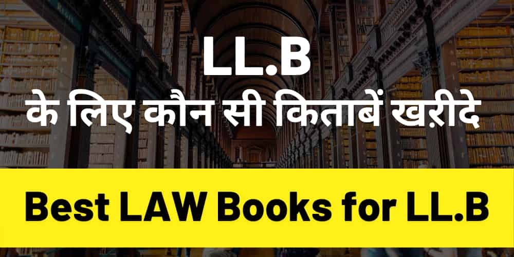 best-law-books