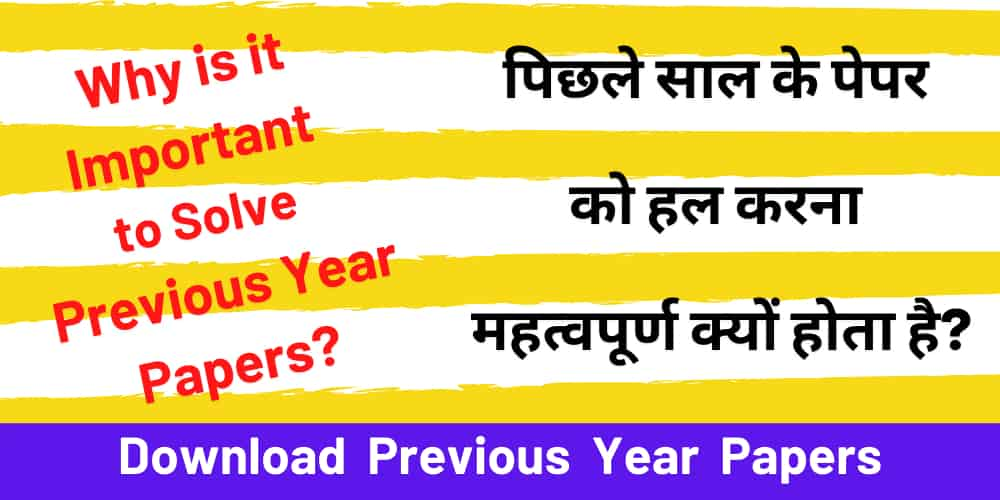 benefits-of-solving-previous-year-question-paper